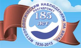 185 лет метеорологическим наблюдениям на Вятке!